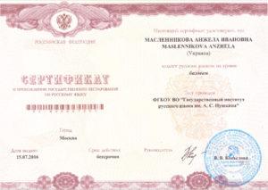 sertifikat UltcIM