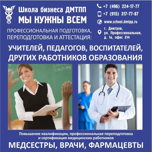 Подготовка, переподготовка и аттестация работников образования